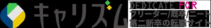 フリーター/第二新卒/ニートの就職支援サイト