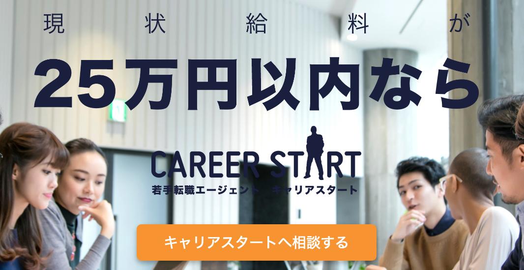 25万円以下の若手転職エージェント